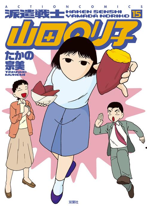 派遣戦士山田のり子 / 15拡大写真