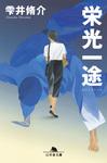 栄光一途-電子書籍