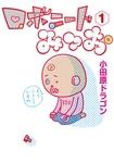 ロボニートみつお(1)-電子書籍