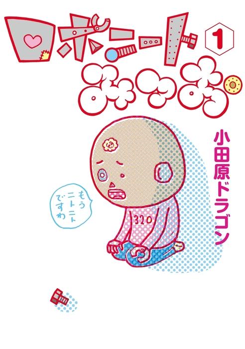 ロボニートみつお(1)拡大写真