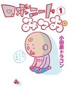 ロボニートみつお(ヤングマガジン)