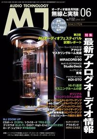 MJ無線と実験2017年6月号