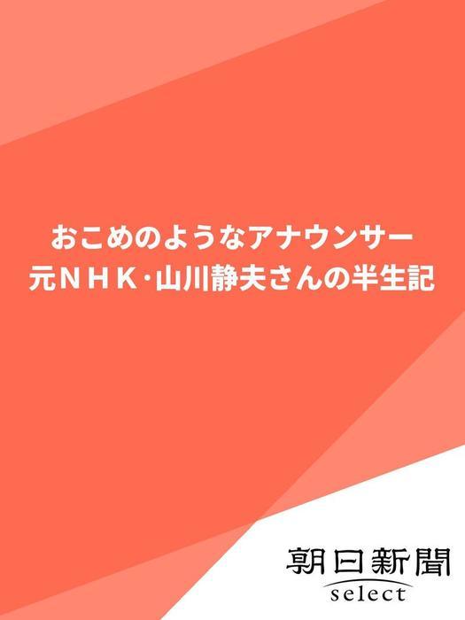 おこめのようなアナウンサー 元NHK・山川静夫さんの半生記拡大写真