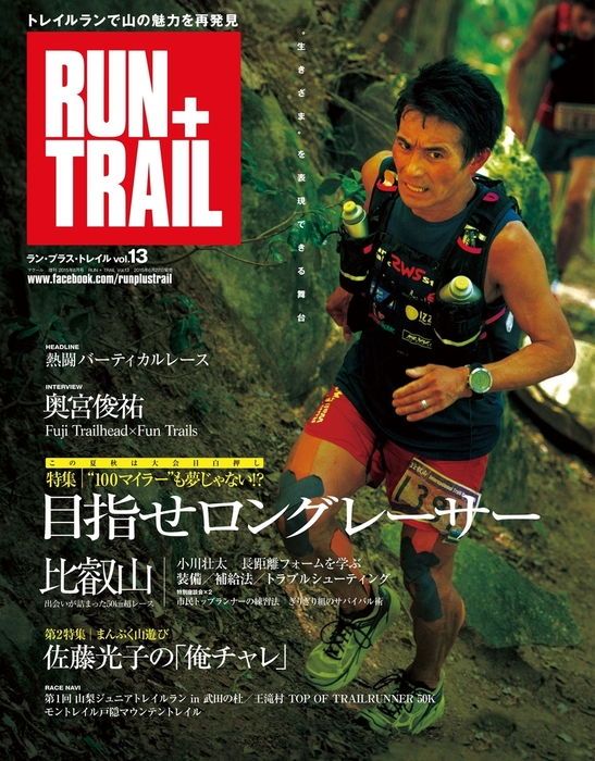 RUN+TRAIL Vol.13拡大写真