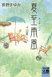 夏至南風-電子書籍