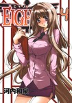 EIGHTH 4巻-電子書籍