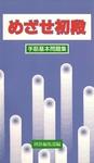 手筋基本問題集-電子書籍