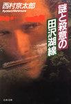 謎と殺意の田沢湖線-電子書籍