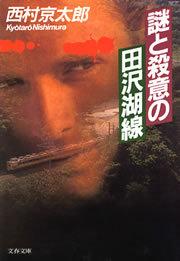謎と殺意の田沢湖線
