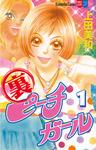 裏ピーチガール(1)-電子書籍