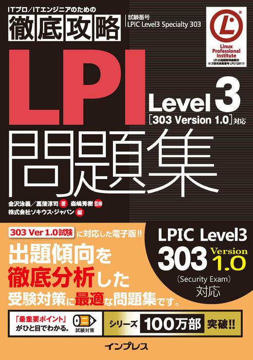 徹底攻略LPI問題集Level3[303 Version 1.0]対応拡大写真