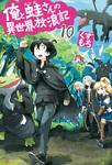 俺と蛙さんの異世界放浪記10-電子書籍