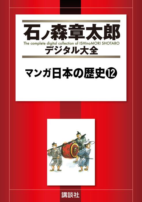マンガ日本の歴史(12)拡大写真