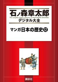 マンガ日本の歴史(12)-電子書籍