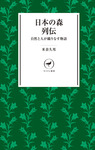 ヤマケイ新書 日本の森列伝 自然と人が織りなす物語-電子書籍