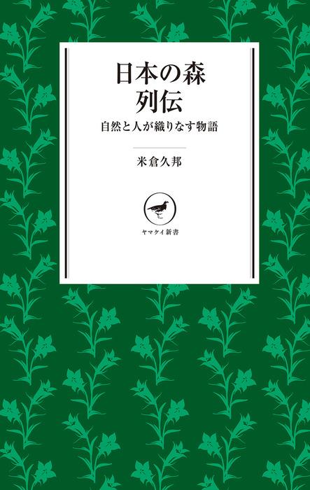 ヤマケイ新書 日本の森列伝 自然と人が織りなす物語拡大写真