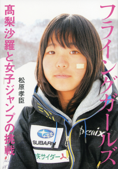 フライングガールズ 高梨沙羅と女子ジャンプの挑戦-電子書籍