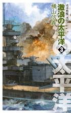 巡洋戦艦「浅間」 激浪の太平洋3