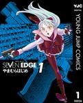 SEVEN EDGE 1-電子書籍