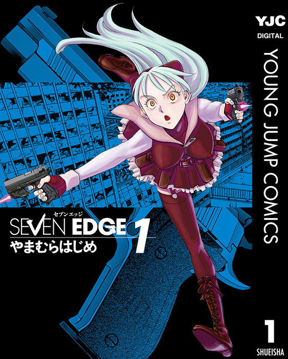 SEVEN EDGE 1-電子書籍-拡大画像