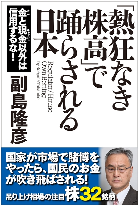 「熱狂なき株高」で踊らされる日本 金と現金以外は信用するな!-電子書籍-拡大画像