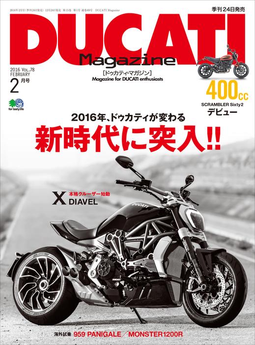 DUCATI Magazine Vol.78 2016年2月号拡大写真