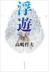 浮遊-電子書籍