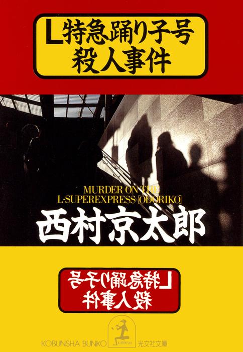 L特急踊り子号殺人事件-電子書籍-拡大画像