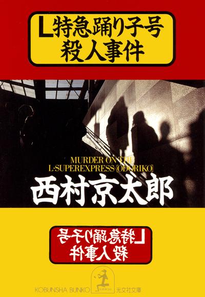 L特急踊り子号殺人事件-電子書籍
