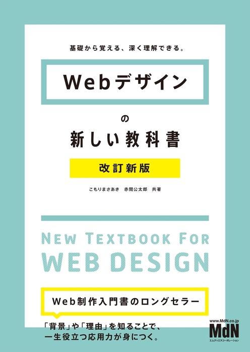 Webデザインの新しい教科書 改訂新版 基礎から覚える、深く理解できる。拡大写真