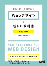 Webデザインの新しい教科書 改訂新版 基礎から覚える、深く理解できる。-電子書籍