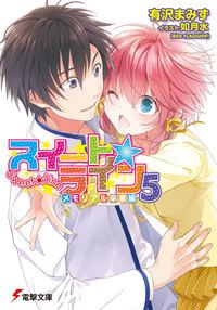スイート☆ライン5 メモリアル卒業編-電子書籍