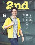 2nd(セカンド) 2016年6月号 Vol.111-電子書籍