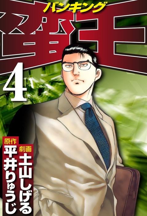 蛮王(4)-電子書籍-拡大画像