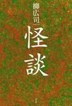雪おんな(『怪談』所収)-電子書籍