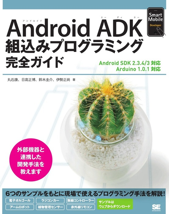 Android ADK組込みプログラミング完全ガイド-電子書籍-拡大画像