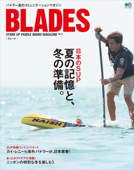 BLADES vol.5拡大写真
