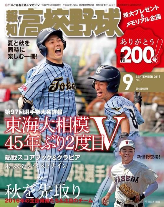 報知高校野球2015年9月号拡大写真