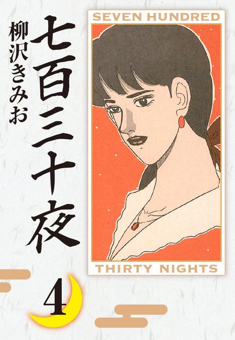 七百三十夜(4)-電子書籍-拡大画像