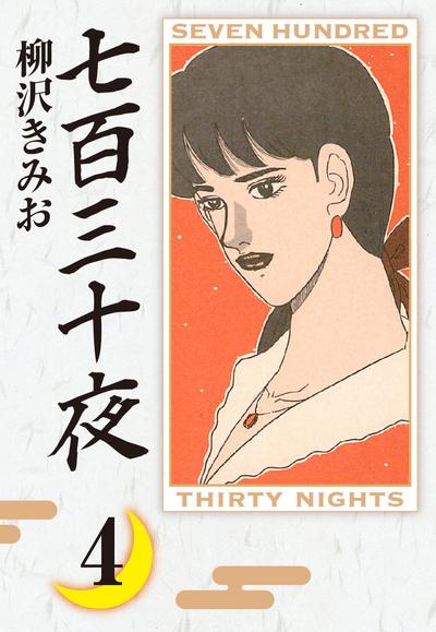 七百三十夜(4)-電子書籍