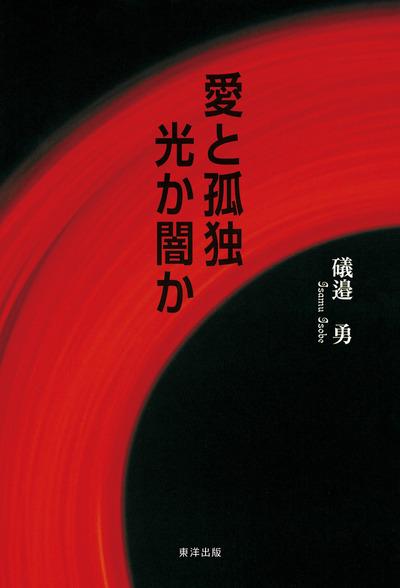 愛と孤独 光か闇か-電子書籍