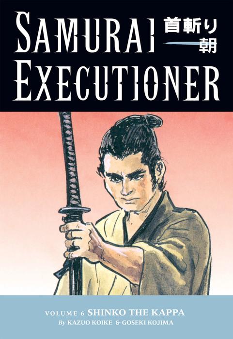 Samurai Executioner Volume 6: Shinko the Kappa拡大写真