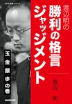 渡辺明の 勝利の格言ジャッジメント 玉 金 銀 歩の巻-電子書籍