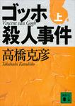 ゴッホ殺人事件(上)-電子書籍