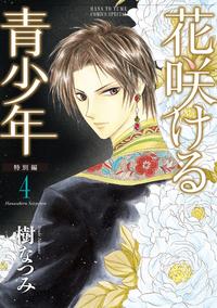 花咲ける青少年 特別編 4巻