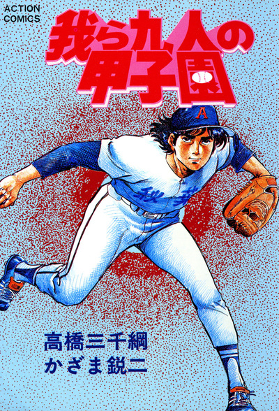 我ら九人の甲子園 / 9-電子書籍