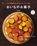 おいものお菓子-電子書籍