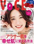 VOCE(ヴォーチェ) 2016年11月号-電子書籍