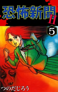 恐怖新聞II(5)-電子書籍