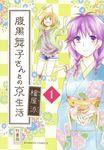 腹黒舞子さんとの京生活(1)-電子書籍